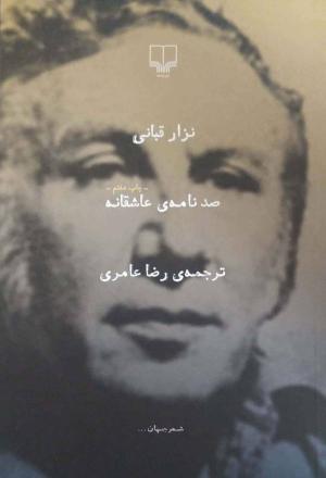 صد نامه ی عاشقانه (مجموعه شعر عربی)