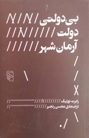 بی دولتی دولت آرمان شهر