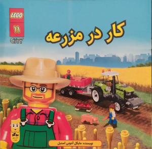 کار در مزرعه - شهر لگو 11