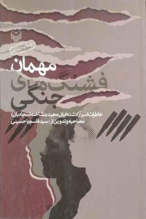 مهمان فشنگهای جنگی: خاطرات اسیر آزاد شده ایرانی مجید بنشاخته (سجادیان)