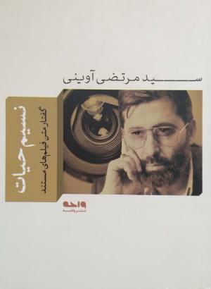 نسیم حیات: گفتار متن فیلم های مستند