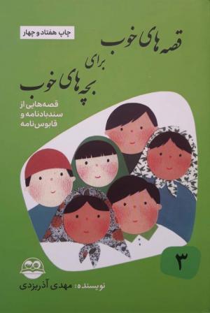 قصه های خوب برای بچه های خوب ج 03: قصه های سندباد نامه و قابوسنامه