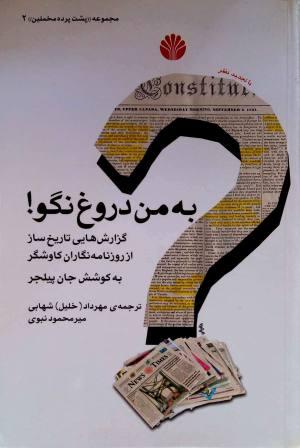 به من دروغ نگو: گزارش هایی تاریخ ساز از روزنامه نگاران کاوشگر