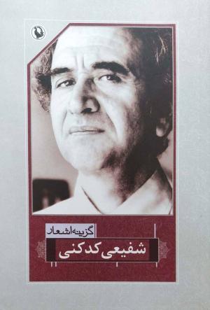 گزینه اشعار محمدرضا شفیعی کدکنی(رقعی)