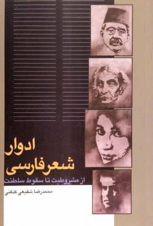 ادوار شعر فارسی (از مشروطیت تا سقوط سلطنت)