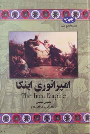 امپراتوری اینکا (مجموعه تاریخ جهان 38)