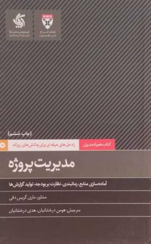 مدیریت پروژه (کتاب همراه مدیران)