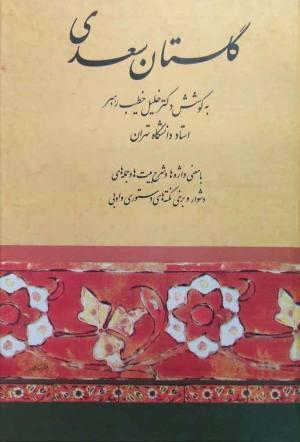 گلستان سعدی (خطیب رهبر)
