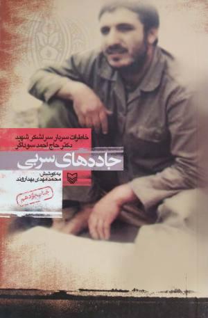 جاده های سربی: خاطرات سردار احمد سوداگر