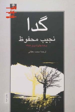گدا (رمان عربی)
