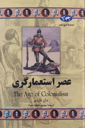 عصر استعمارگری (مجموعه تاریخ جهان)
