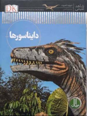 دایناسورها (شاهد عینی)