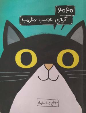 مومو. گربه عجیب و غریب