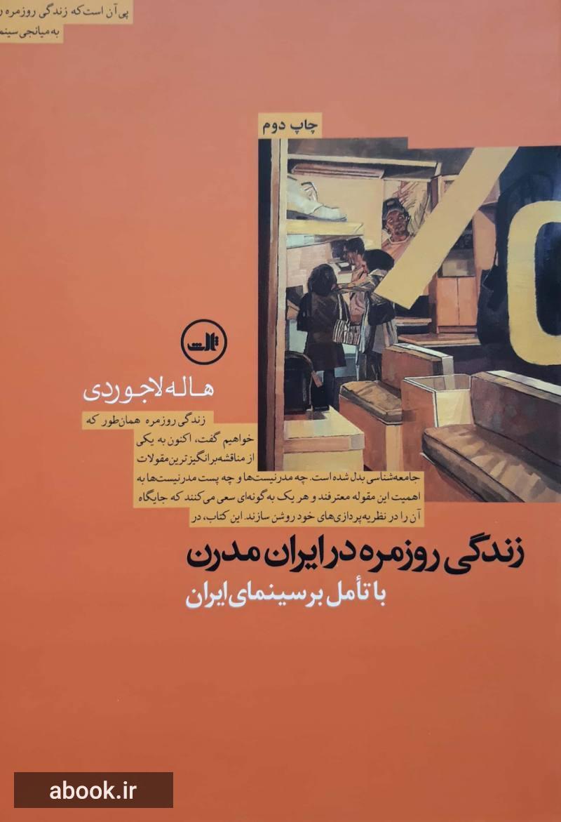 زندگی روزمره در ایران مدرن