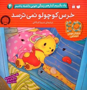 یاد بگیریم کنار هم زندگی خوبی داشته باشیم 4 : خرس کوچولو نمی ترسد