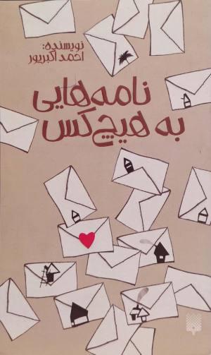 نامه هایی به هیچکس