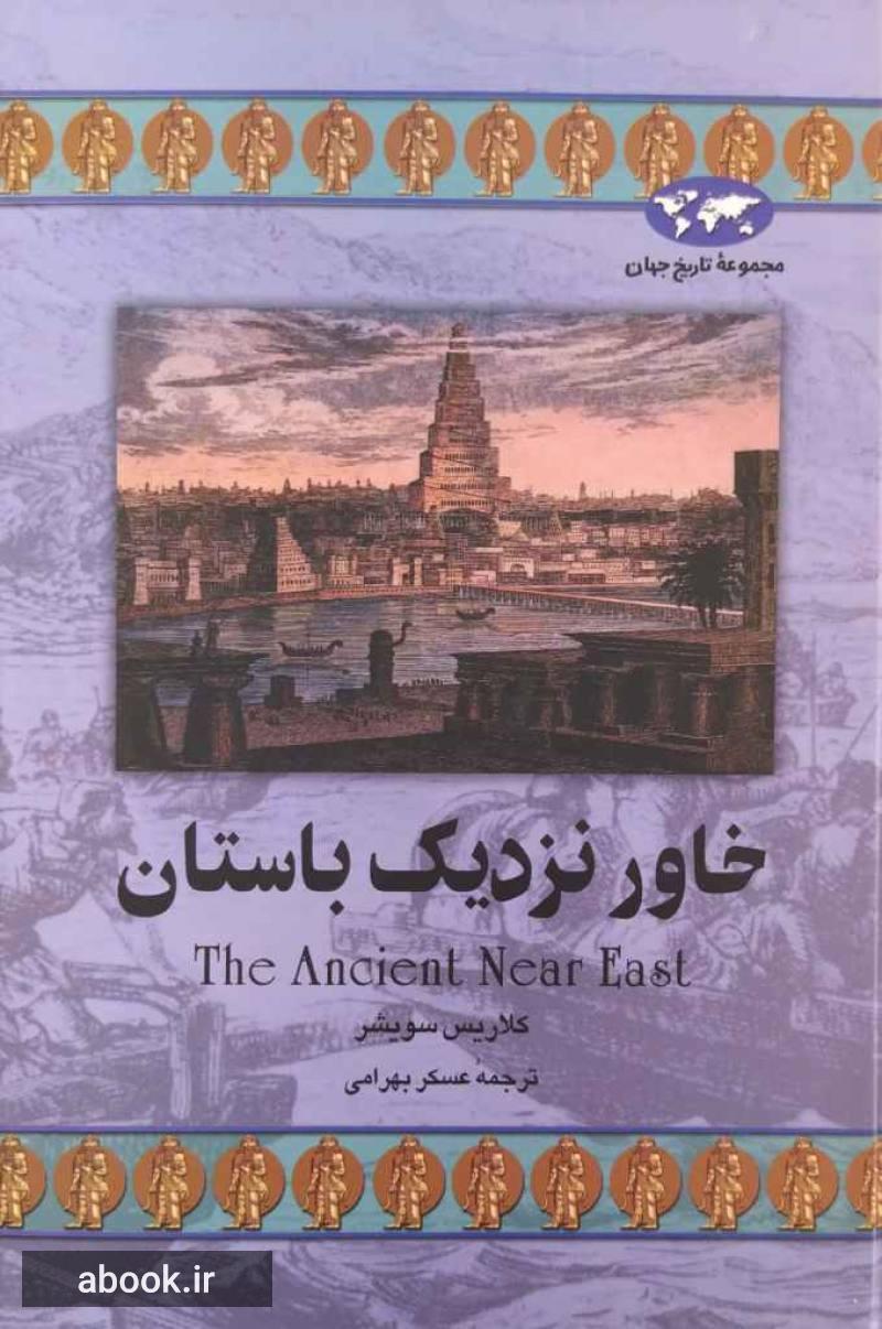 خاور نزدیک باستان (مجموعه تاریخ جهان)