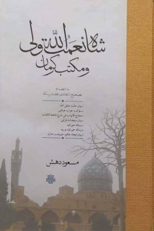 شاه نعمت الله ولی و مکتب کرمان