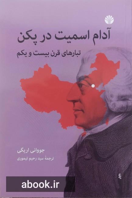 آدام اسمیت در پکن : تبارهای قرن بیست و یکم