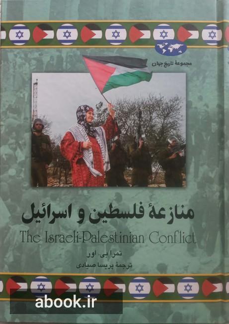 منازعه فلسطین و اسرائیل