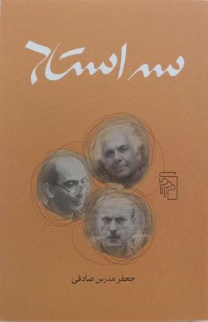 سه استاد