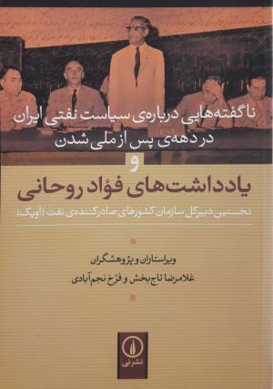 یادداشت های فواد روحانی (ناگفته هایی درباره سیاست نفتی ایران در دهه پس از ملی شدن)