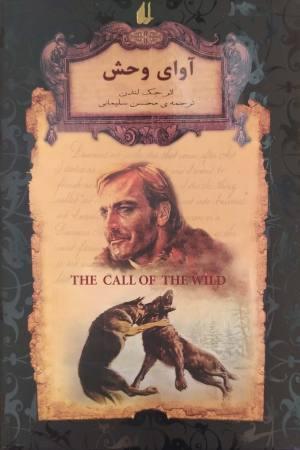 آوای وحش (رمان های جاویدان جهان 18)