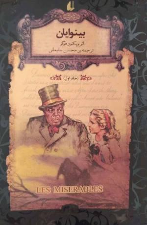بینوایان - ج 01 (رمان های جاویدان جهان)