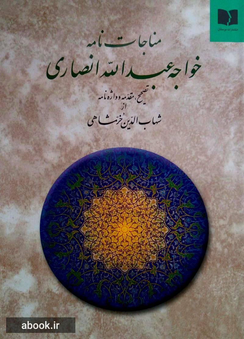 مناجات نامه خواجه عبدا... انصاری