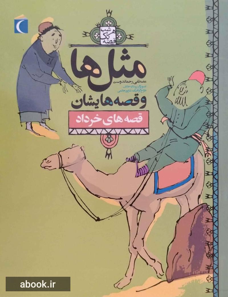 مثل ها و قصه هایشان (خرداد)