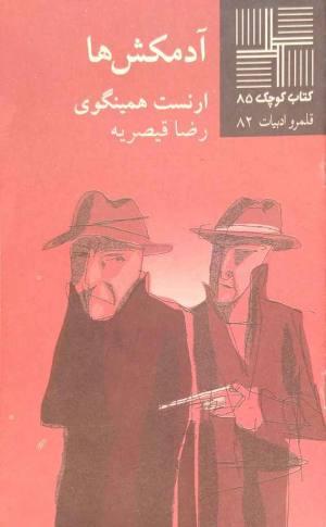آدمکش ها (کتاب کوچک 85)