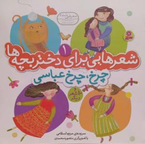 شعرهایی برای دختربچه ها 1 (چرخ چرخ عباسی)