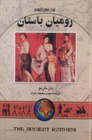 رومیان باستان (تمدن های گمشده 03)