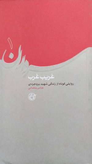 غریب غرب - سرداران 01 (شهید بروجردی)