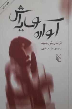 آواره و سایه اش (مرکز)