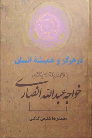 در هرگز و همیشه انسان (از میراث عرفانی- خواجه عبدالله انصاری)