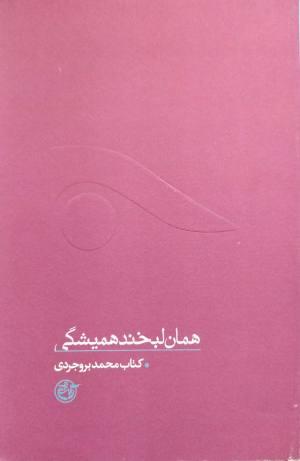 همان لبخند همیشگی: کتاب محمد بروجردی (از چشم ها 08)