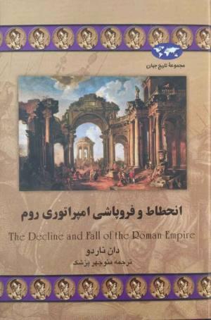 انحطاط و فروپاشی روم (مجموعه تاریخ جهان)