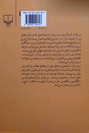 مالیه بین الملل و سیر تحولات ارزی در ایران