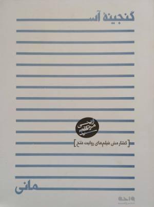 گنجینه آسمانی: گفتار متن فیلم های روایت فتح