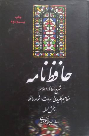 حافظ نامه - خرمشاهی (2 جلدی)