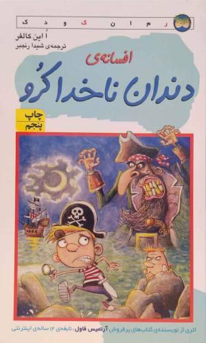 افسانه ی دندان ناخدا کرو (رمان کودک 29)