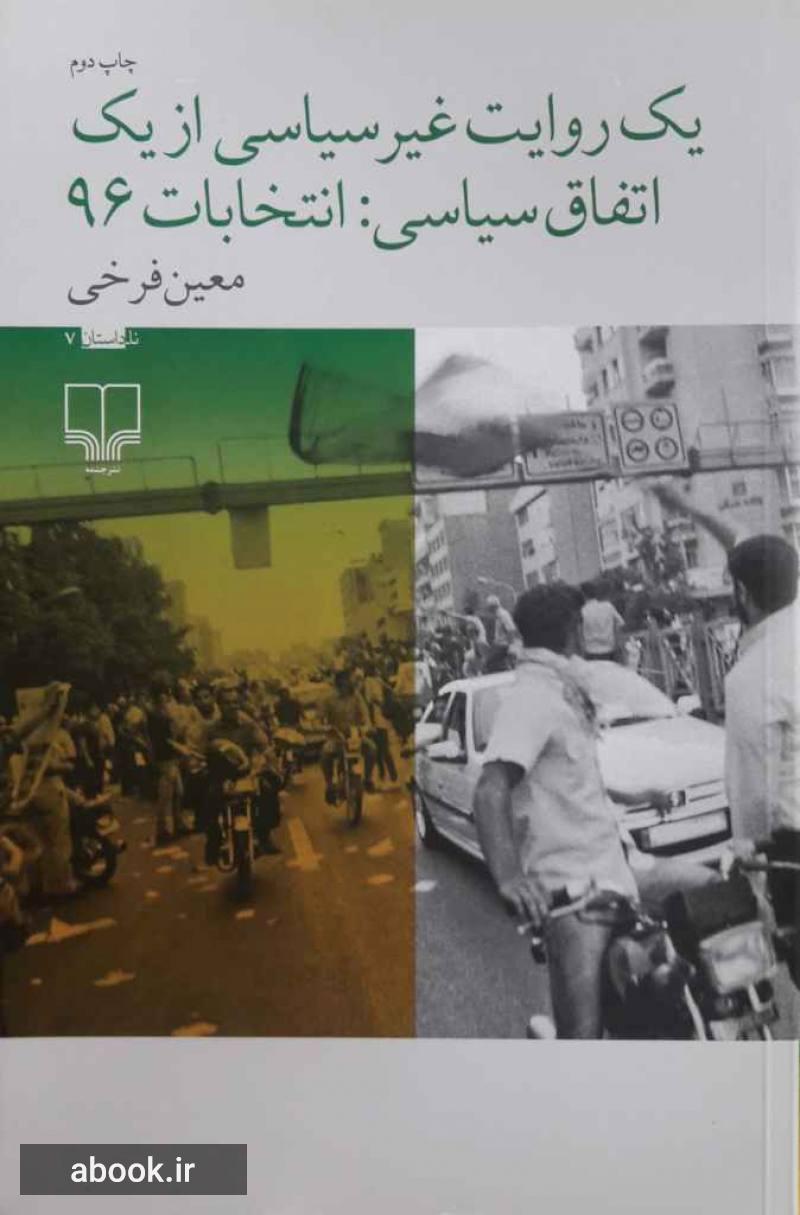 یک روایت غیر سیاسی از یک اتفاق سیاسی: انتخابات 96
