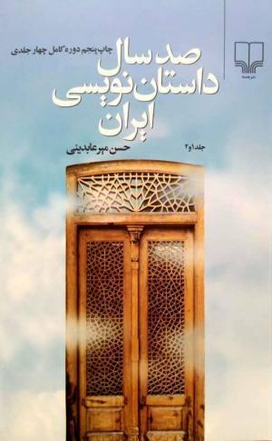 صد سال داستان نویسی ایران (2 جلدی)