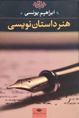 هنر داستان نویسی ـ نگاه