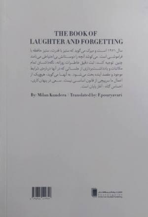 کتاب خنده و فراموشی