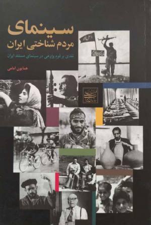 سینمای مردم شناختی ایران (نقدی بر قوم پژوهی در سینمای مستند ایران)