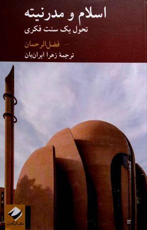 اسلام و مدرنیته