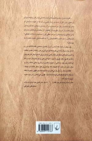 بوستان سعدی (ققنوس)