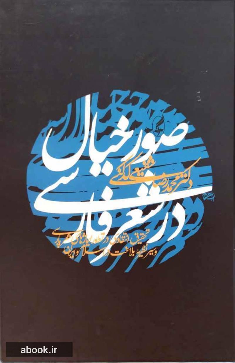 صور خیال در شعر فارسی (تحقیق انتقادی در تطور ایماژهای شعر پارسی)